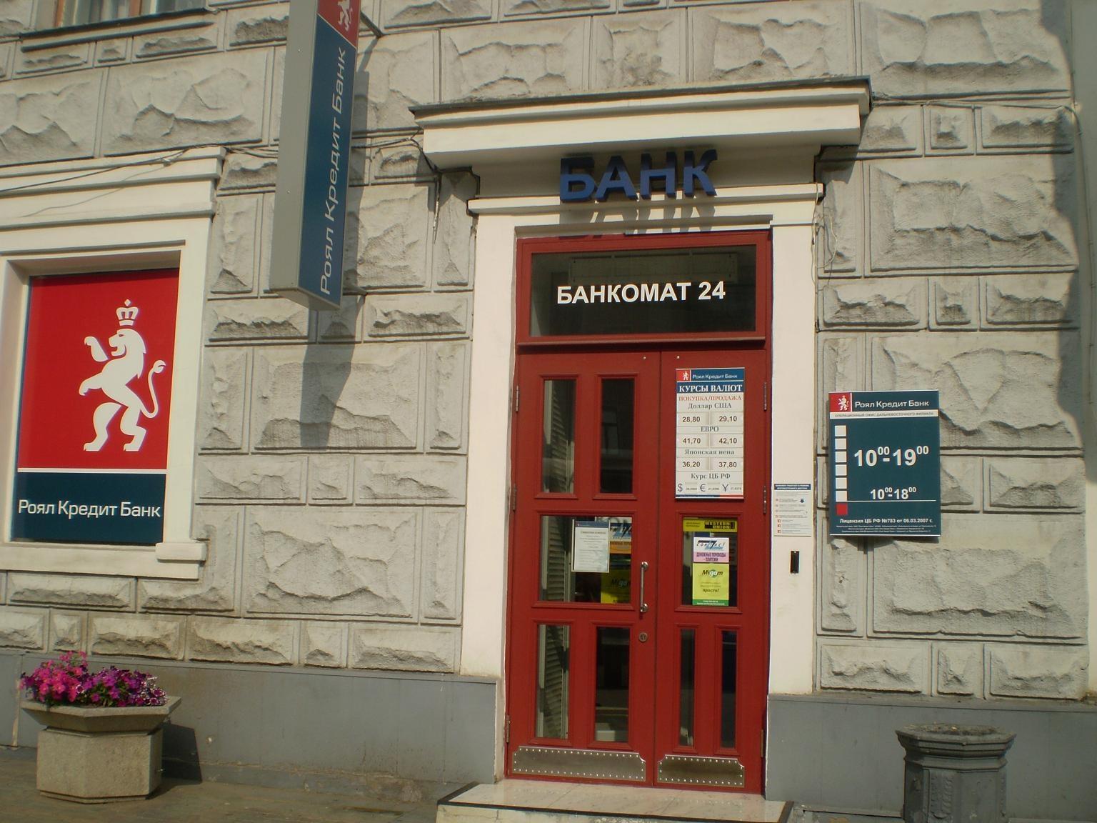 газпромбанк новосибирск официальный сайт кредит наличными