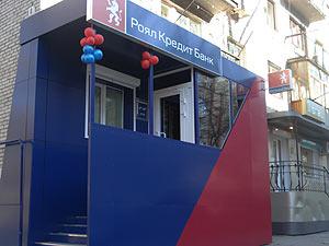 роял кредит банк владивосток адреса режим работы правильные займы заявка