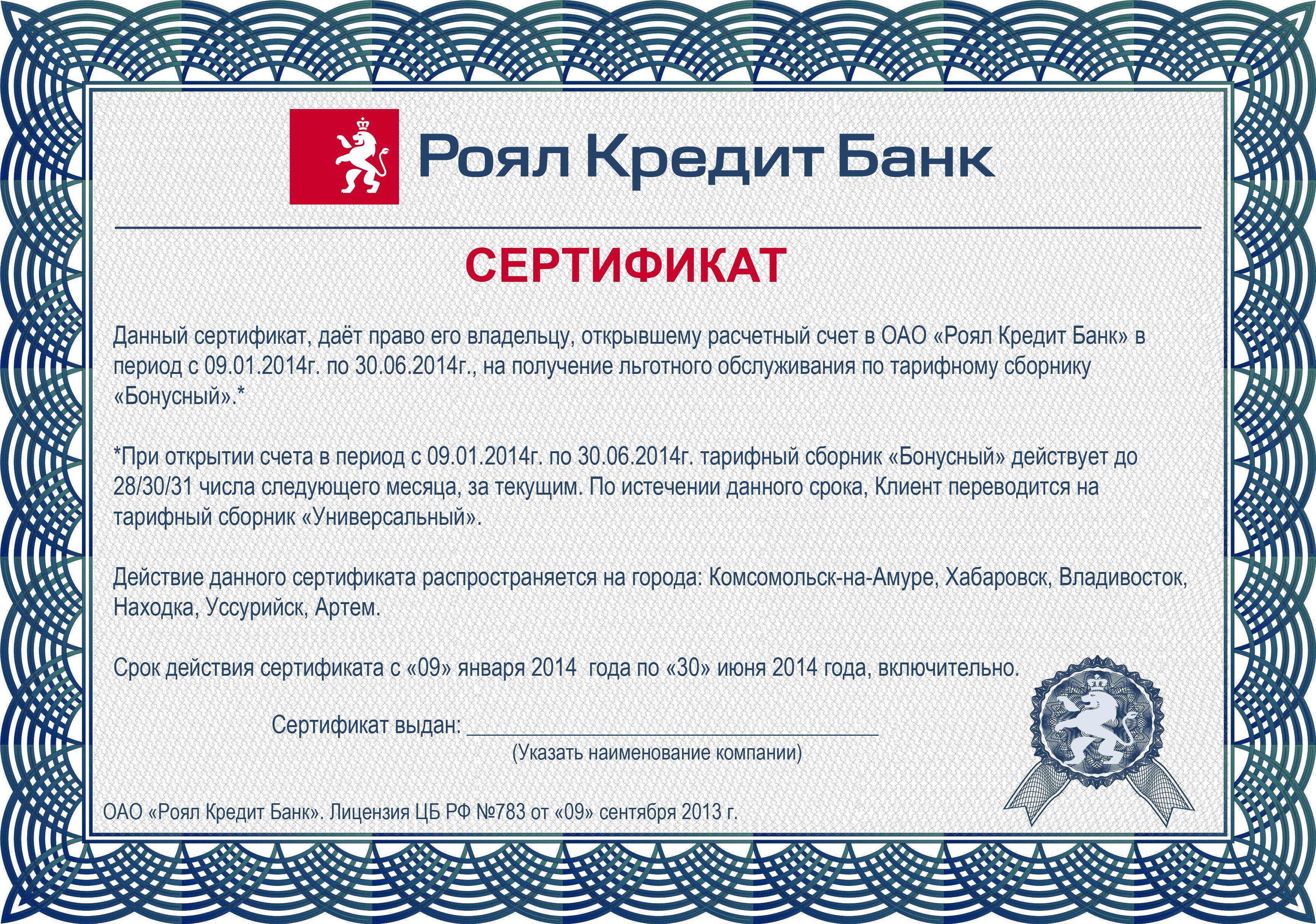 роял кредит банк комсомольск на амуре режим работые заем официальный сайт