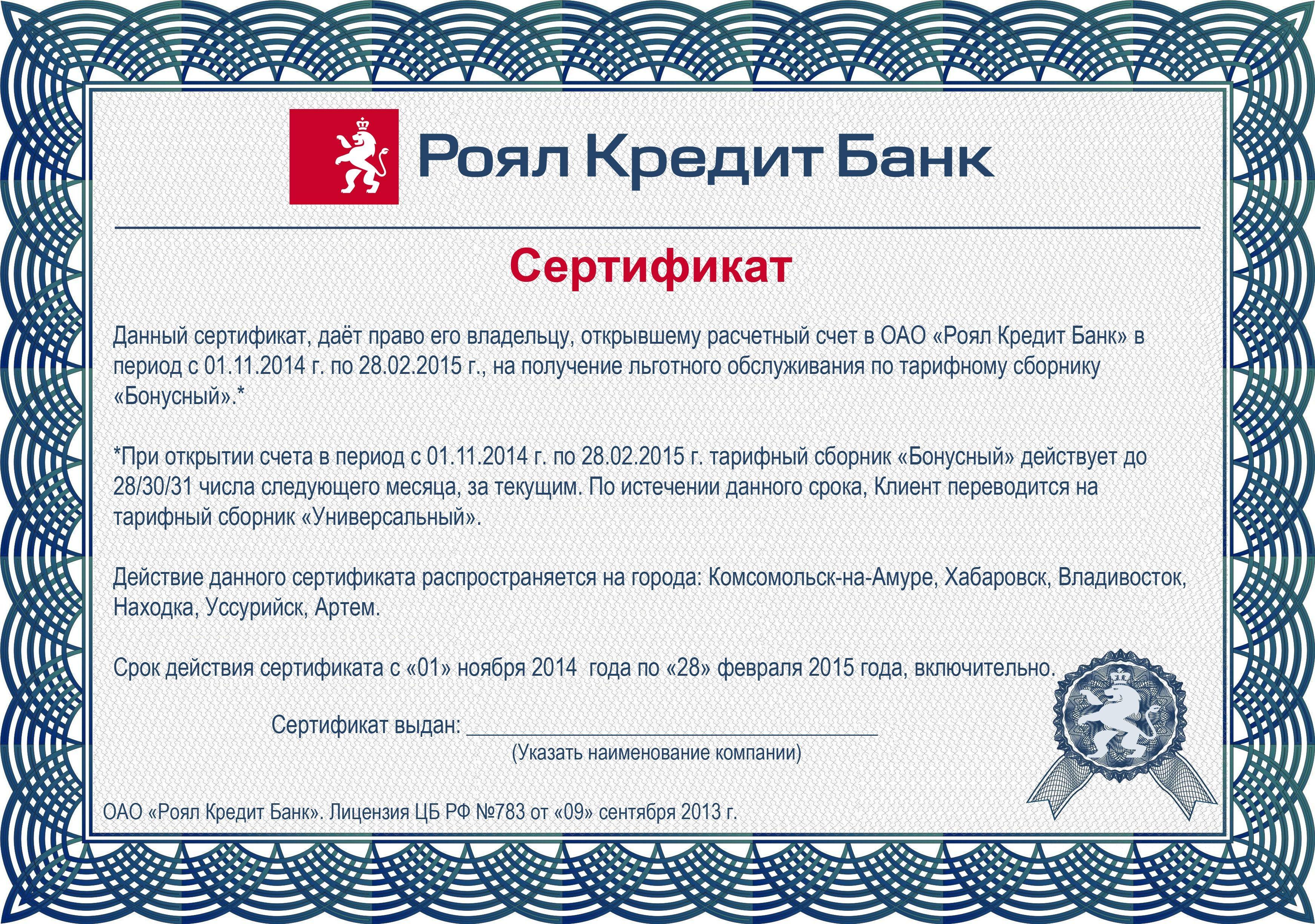 кредит официальный сайт личный кабинет