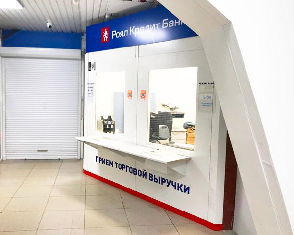 Дополнительный офис 0111 АО Роял Кредит Банк